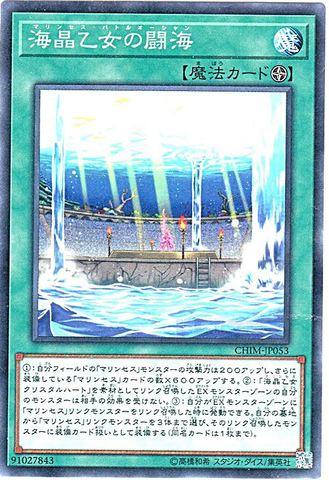 [N] 海晶乙女の闘海 (海晶乙女1_フィールド魔法/CHIM-JP053)