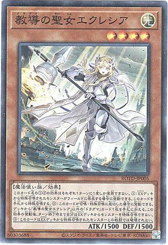 [Super] 教導の聖女エクレシア (教導3_光4/ROTD-JP005)