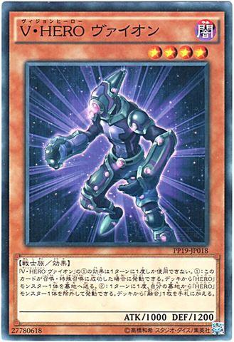V・HERO ヴァイオン (N/R)D-HERO3_闇4