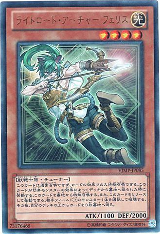 ライトロード・アーチャー フェリス (Ultra)3_光4