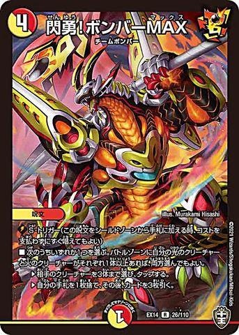 [R] 閃勇!ボンバーMAX (EX14-26/虹)