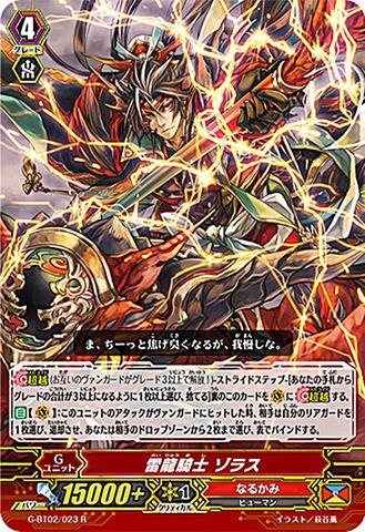 雷龍騎士 ゾラス R GBT02/023(なるかみ)