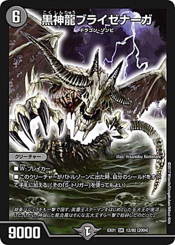 [SR] 黒神龍ブライゼナーガ (EX01-12/闇)