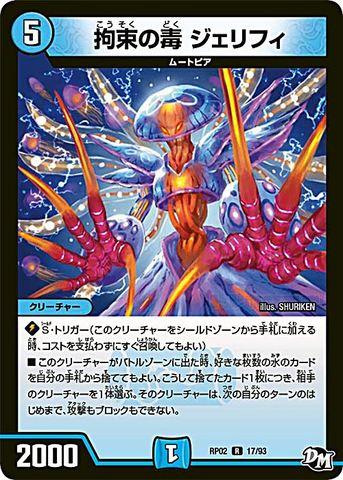 【売切】 [R] 拘束の毒 ジェリフィ (RP02-17/水)