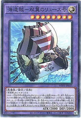 [Super] 海造賊-双翼のリュース号 (・WPP1_5_融合/光8/WPP1-JP037)