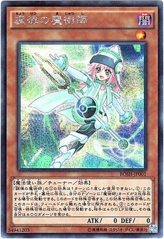 [Secret] 調律の魔術師 (3_闇1/BOSH-JP001)