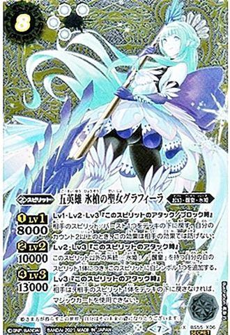 【売切】 [XP] 五英雄 氷槍の聖女グラフィーラ X パラレル (BS55-X06/白)
