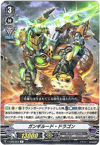 ガンギルード・ドラゴン R VEB04/023(ギアクロニクル)