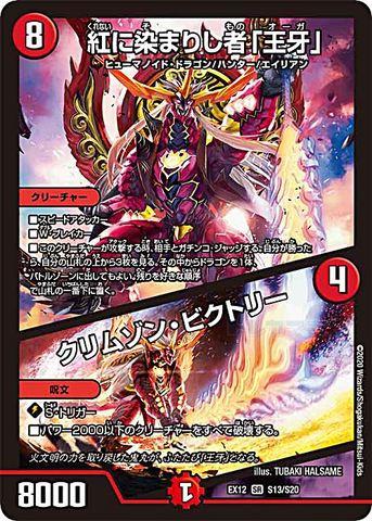 [SR] 紅に染まりし者「王牙」/クリムゾン・ビクトリー (EX12-S13/火)