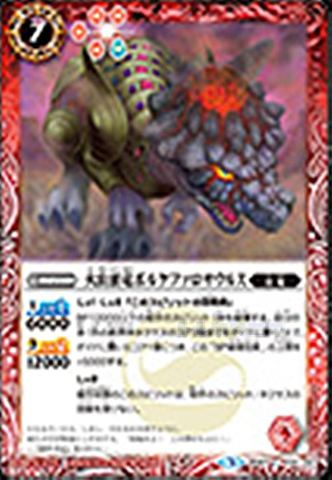 【売切】 [C] 火山頭竜ボルケファロサウルス (BS47-010/赤)