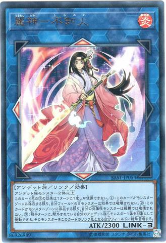 麗神-不知火 (Ultra/SAST-JP054)不知火8_L/炎3