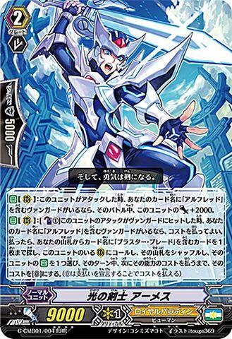 光の剣士 アーメス RRR GCMB01/004(ロイヤルパラディン)