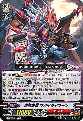 隠密魔竜 マガツタイフーン RR GBT03/015(むらくも)