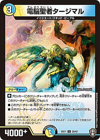 【売切】 [UC] 電脳聖者タージマル (EX11-25/虹)
