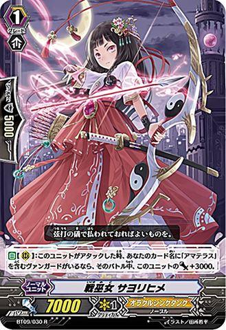 戦巫女 サヨリヒメ BT09/030(オラクルシンクタンク)