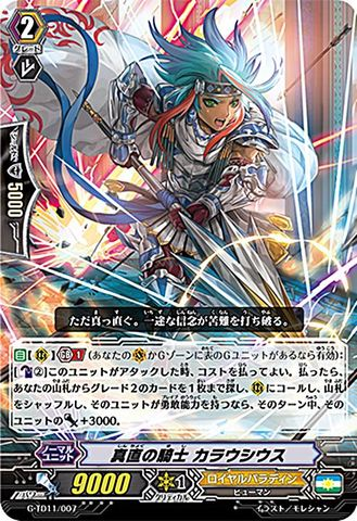 真直の騎士 カラウシウス GTD11/007(ロイヤルパラディン)