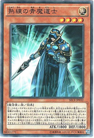 熟練の青魔道士 (Normal/SECE-JP032)3_光4
