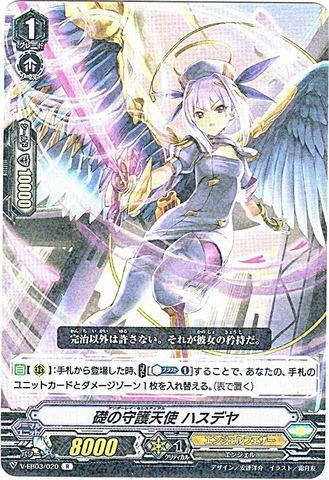 礎の守護天使 ハスデヤ R VEB03/020(エンジェルフェザー)