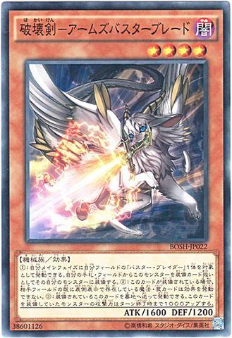 [N] 破壊剣-アームズバスターブレード (3_闇4/BOSH-JP022)