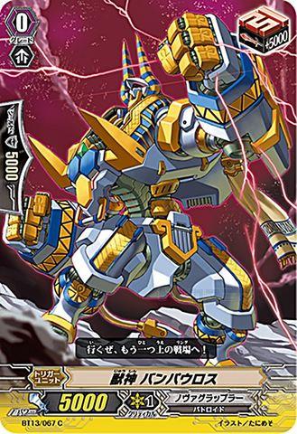 獣神バンパウロス BT13/067(ノヴァグラップラー)