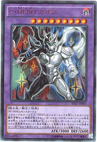 C・HERO カオス (Ultra)5_融合闇9