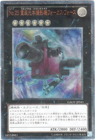 No.25 重装光学撮影機フォーカス・フォース (Ultimate)6_X/光6