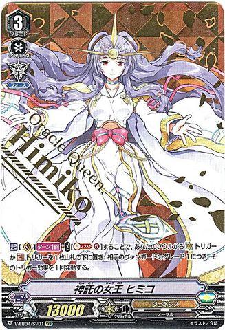 神託の女王 ヒミコ SVR VEB04/SV01(ジェネシス)