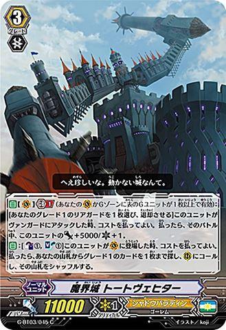 魔界城 トートヴェヒター C GBT03/045(シャドウパラディン)