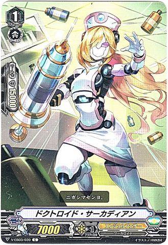 ドクトロイド・サーカディアン C VEB03/039(エンジェルフェザー)