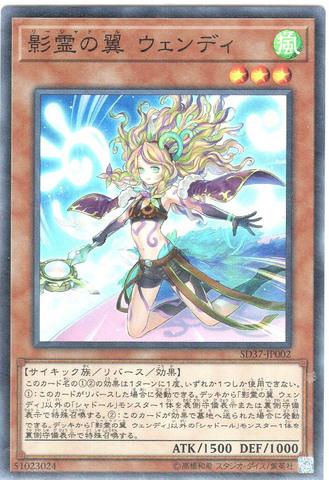 影霊の翼 ウェンディ (Super/SD37-JP002)1_速攻魔法