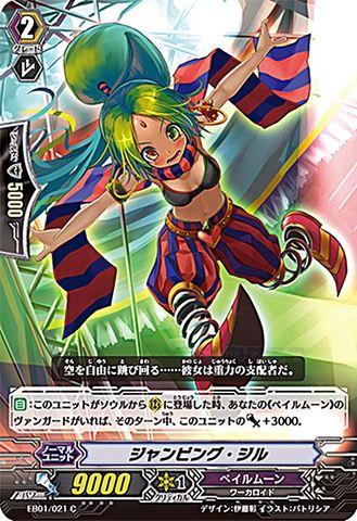 ジャンピング・ジル EB01/021(ペイルムーン)