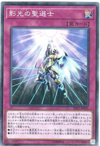 [Super] 影光の聖選士 (2_通常罠/SD37-JP033)