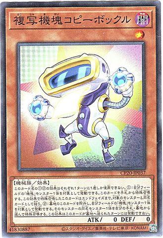 [N] 複写機塊コピーボックル (3_闇1/CP20-JP037)