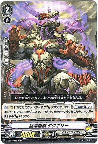 猛毒怪獣 ダクギリー C VEB08/035(ディメンジョンポリス)