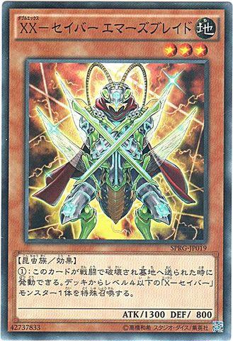 XX-セイバー エマーズブレイド (N/N-P)3_地3