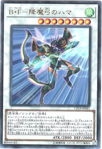 B・F-降魔弓のハマ (Ultra/CP19-JP041)7_S/風8