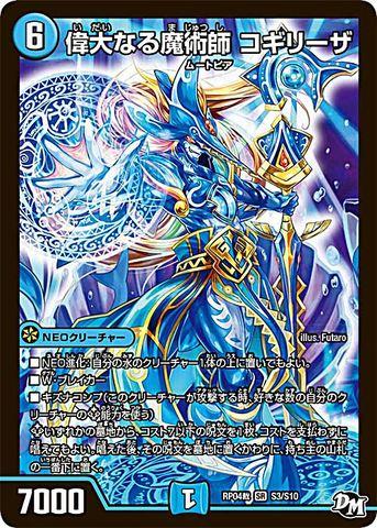偉大なる魔術師 コギリーザ RP04S (SR/水)