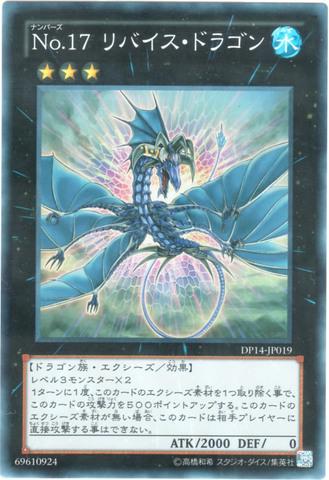 No.17 リバイス・ドラゴン (Super)6_X/水3