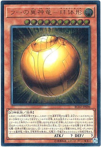 ラーの翼神竜-球体形 (Ultimate/RC02-JP006)3_神10