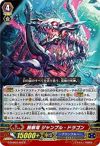 蝕骸竜 ジャンブル・ドラゴン R GCHB03/023(グランブルー)
