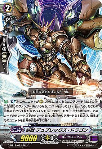 刻獣 デュプレックス・ドラゴン RR GBT12/022(ギアクロニクル)