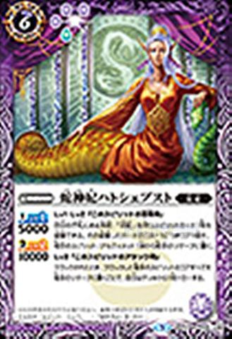 [R] 蛇神妃ハトシェプスト R (BS44-025/紫)