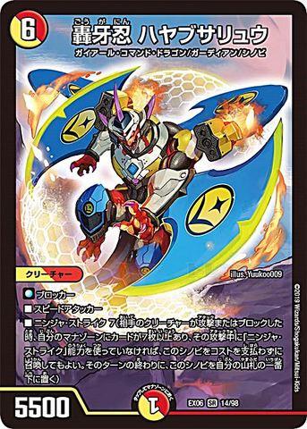 [SR] 轟牙忍 ハヤブサリュウ (EX06-14/虹)