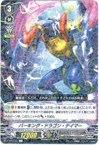 バーキング・ドラゴン・テイマー R VBT04/040(ペイルムーン)