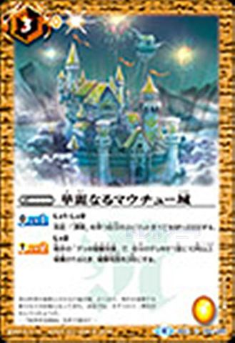 【売切】 [C] 華麗なるマウチュー城 (BS41-080/黄)