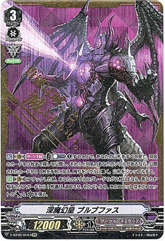 深魔幻皇 ブルブファス SVR VBT06/SV04(ダークイレギュラーズ)
