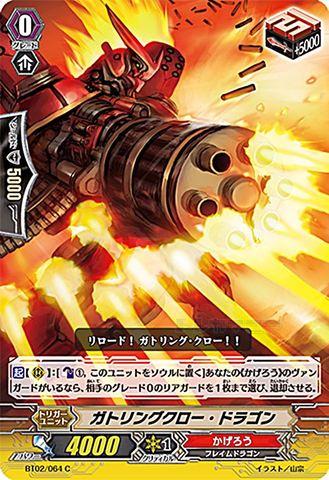 ガトリングクロー・ドラゴン BT02/064(かげろう)