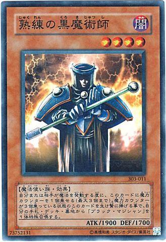 [Super] 熟練の黒魔術師 (3_闇4/-)