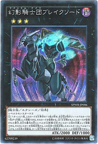 [Secret] 幻影騎士団ブレイクソード (6_X/闇3/SPWR-JP006/RC02-JP033)