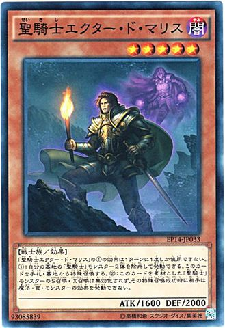 [N] 聖騎士エクター・ド・マリス (3_闇5/-)